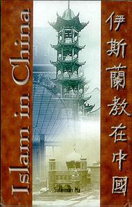 islaminchina.jpg