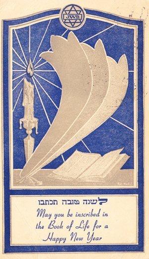 roshhashanahpostcard1943_0001