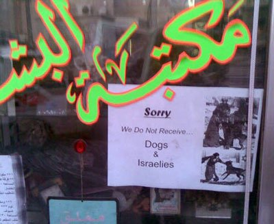 noisraelisordogs